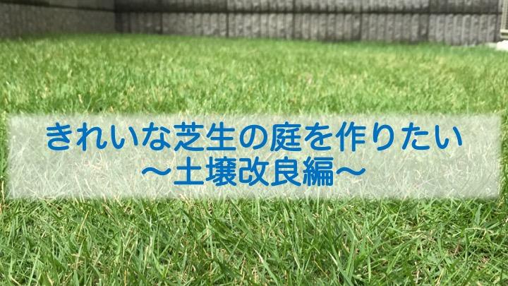 きれいな芝生の庭を作りたい〜土壌改良編〜