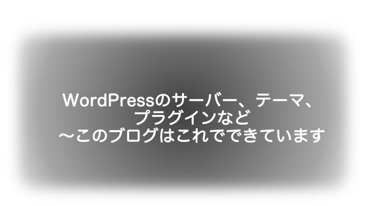 このブログのサーバー、WPテーマ、プラグインなど