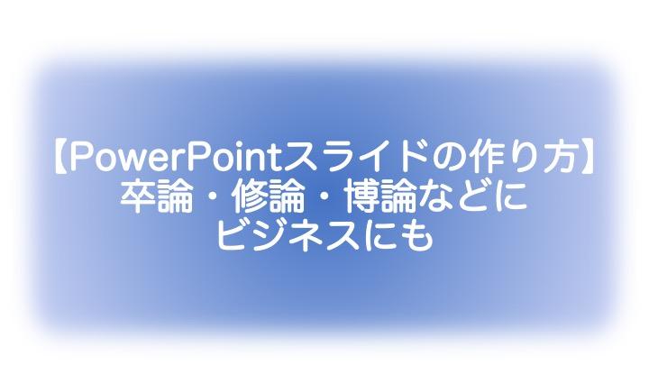 PowerPointスライドの作り方