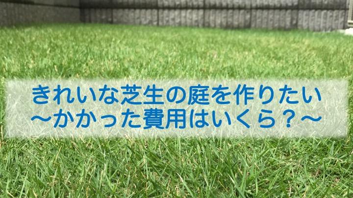 芝生DIYにかかった費用はいくら?