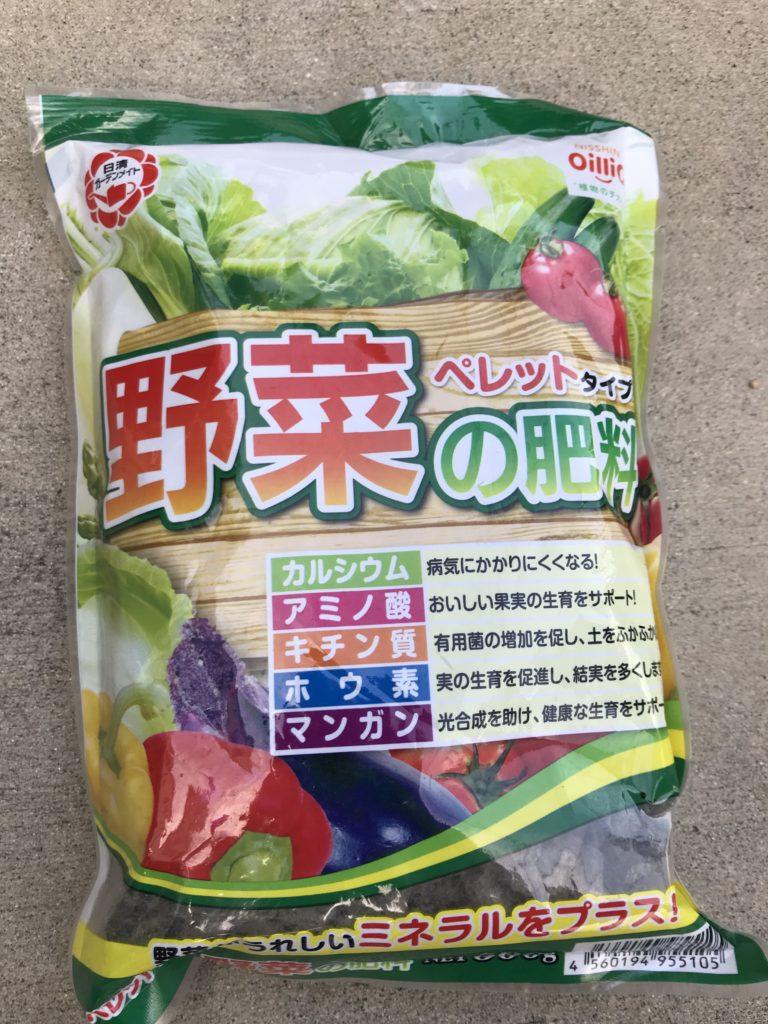 野菜用の肥料