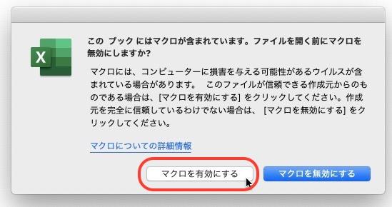 マクロ含有ファイルを開くには、マクロを有効にする