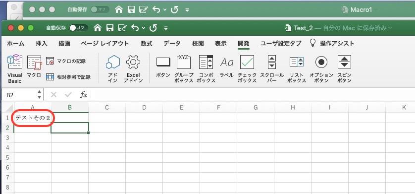 test2.xlsxファイルを作り、A1にテキスト入力