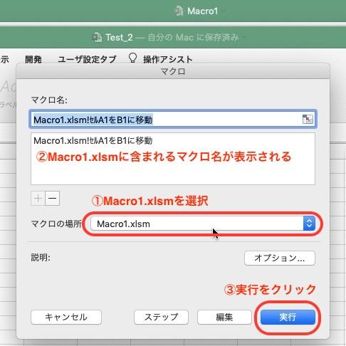 Macro1ファイルからマクロを実行