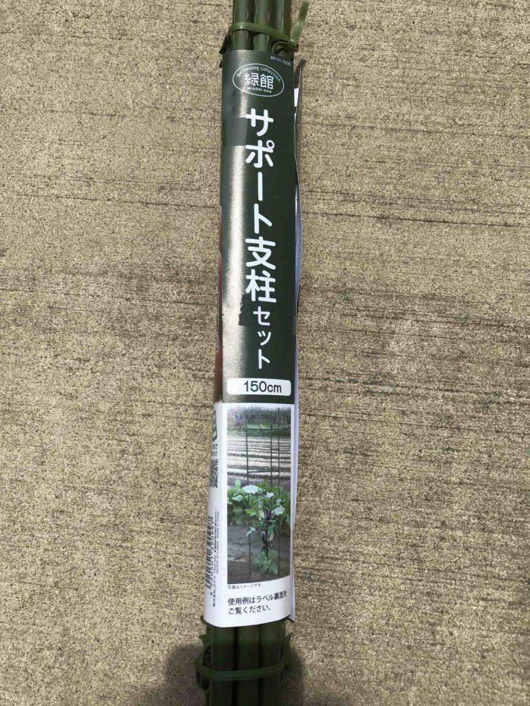トマトの支柱150cm