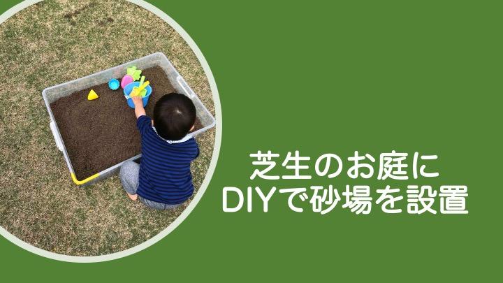 砂場を設置DIY